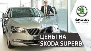 sKODA SUPERB 2019  Цены и комплектации модели Шкода Суперб  Автоцентр Прага Авто