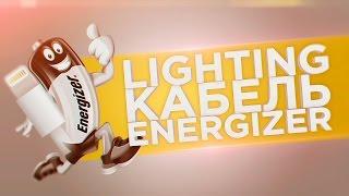 кабель energizer lightning для iphone ipad рвется lightning кабель