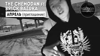 the Chemodan ft. Brick Bazuka - Апрель