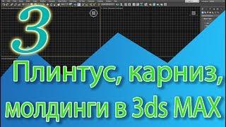Уроки 3ds Max. Создание карнизов, плинтусов, молдингов, рамок в 3ds Max. Sweep, Bevel Profile