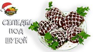 Ну очень вкусный рецепт салата - селедка под шубой слоями!