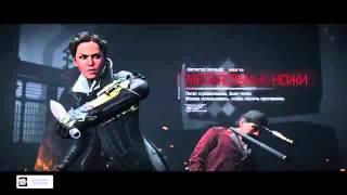 Assassin's Creed Синдикат -  Встречайте Иви Фрай [Rus]