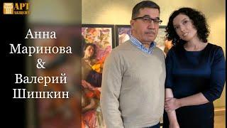 Художники Анна Маринова и Валерий Шишкин #АртАкцент