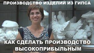 Производство изделий из гипса.О прибыльности(http://partner.sadradosti.ru/ В этом видео о том как сделать производство изделий из гипса высокоприбыльным. Узнайте..., 2015-07-31T04:58:49.000Z)