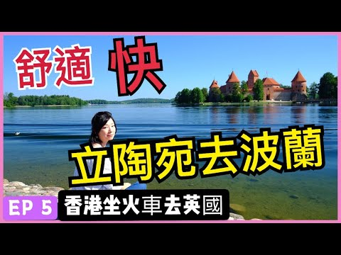 【 立陶宛去波蘭華沙】舒適lux express ~Lithuania Vilnius to Poland Warsaw