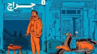 فيديو  جراج.. اشراقة جديدة لرسامي الكوميكس الأندرجراوند