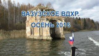 видео Рыбалка на Вазузском водохранилище