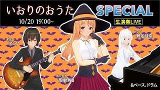 ●10/20 いおりのおうたSP-生演奏セッションライブ!