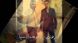 ثائر فوزي الصفطاوي - أبوية وحده / إنتهـ يـبـا .. إهداء لكل أب