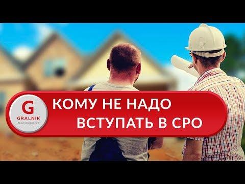 видео: Вступление в СРО. Кому не требуется вступление в СРО? Обзор реформы СРО  2017