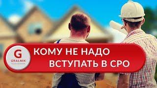 Вступление в СРО. Кому не требуется вступление в СРО? Обзор реформы СРО  2017