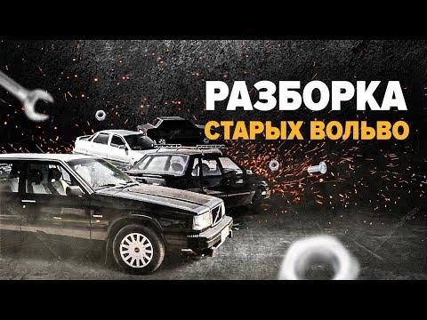 Самая известная разборка старых Вольво в Хотьково.