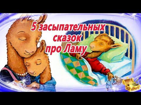 5 сонных сказок про Ламу | Засыпательные сказки для детей | Аудиосказки для сна | Сборник 42