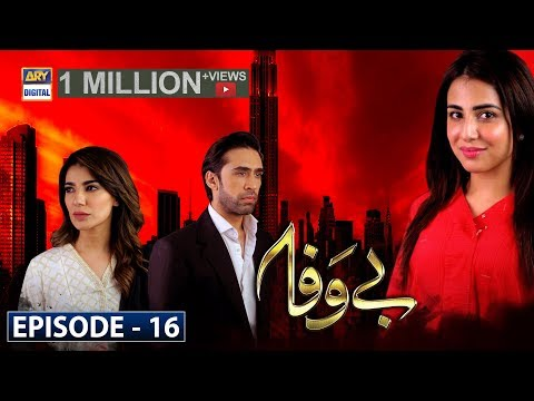 Bewafa Episode 16 | 23rd December 2019 | ARY Digital Drama [Subtitle Eng]