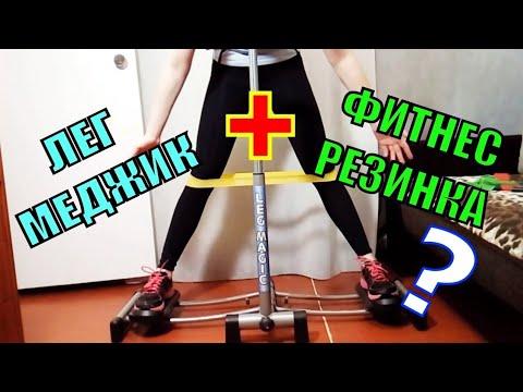 Leg Magic + фитнес резинки. Что получилось? Упражнения с фитнес резинками на Лег Меджик.