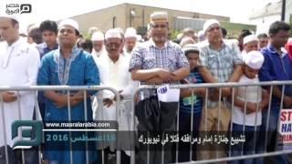 مصر العربية   تشييع جنازة إمام ومرافقه قتلا في نيويورك