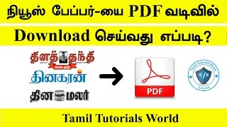 How to Download E-Newspapers with Pdf Format Tamil Tutorials_HD