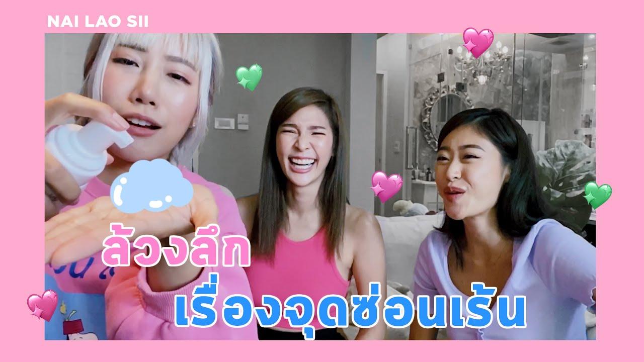 ไหนเล่าซิ๊ | Vlog 18  ล้วงลึกเรื่องจุดซ่อนเร้น!