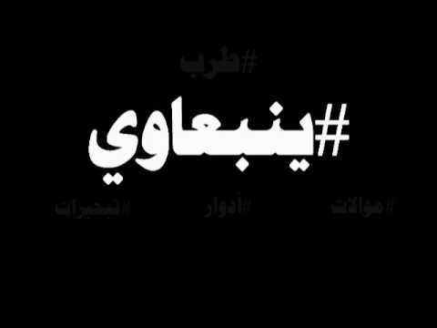 #ينبعاوي : دور - (هلت ليالي حلوة وهنية)