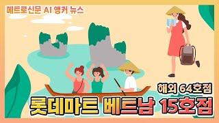 롯데마트 베트남 15호점 '냐짱 골드코스트점' 오픈
