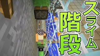 【カズクラ】マイクラ実況 PART273 スライム階段作ってみた!