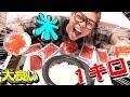 【大食い】米1kg食べきるのなんて余裕でしょ!!!【5合】