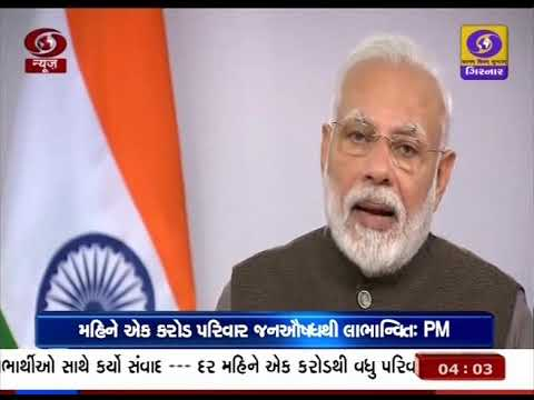 PM Modi interacts with Janaushadhi beneficiaries