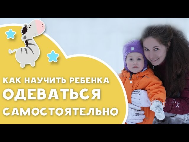 Как научить ребенка одеваться самостоятельно [Любящие мамы]