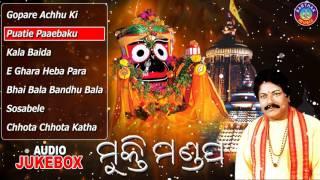 MUKTI MANDAPA Odia Jagannath Bhajans Full Audio...