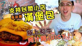 香港吃喝 | 長沙灣美食 必試的漢堡包店!竟真用和牛?| 支持民間小店!| P.Ark | P仔樂園 (2019)