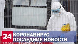 Коронавирус. Ситуация в мире. В России 11 новых случаев, Франция закрывает все учебные заведения