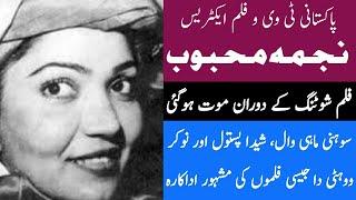 Pakistani actress Najma Mehboob biography | فلم کی شوٹنگ کے دوران موت ہوئی (Urdu/Hindi)
