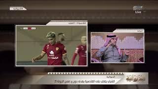 فيصل الشوشان: بانت ملامح الدوري، المقدمة بين #الهلال و #النصر، والوسط يقودهم #التعاون