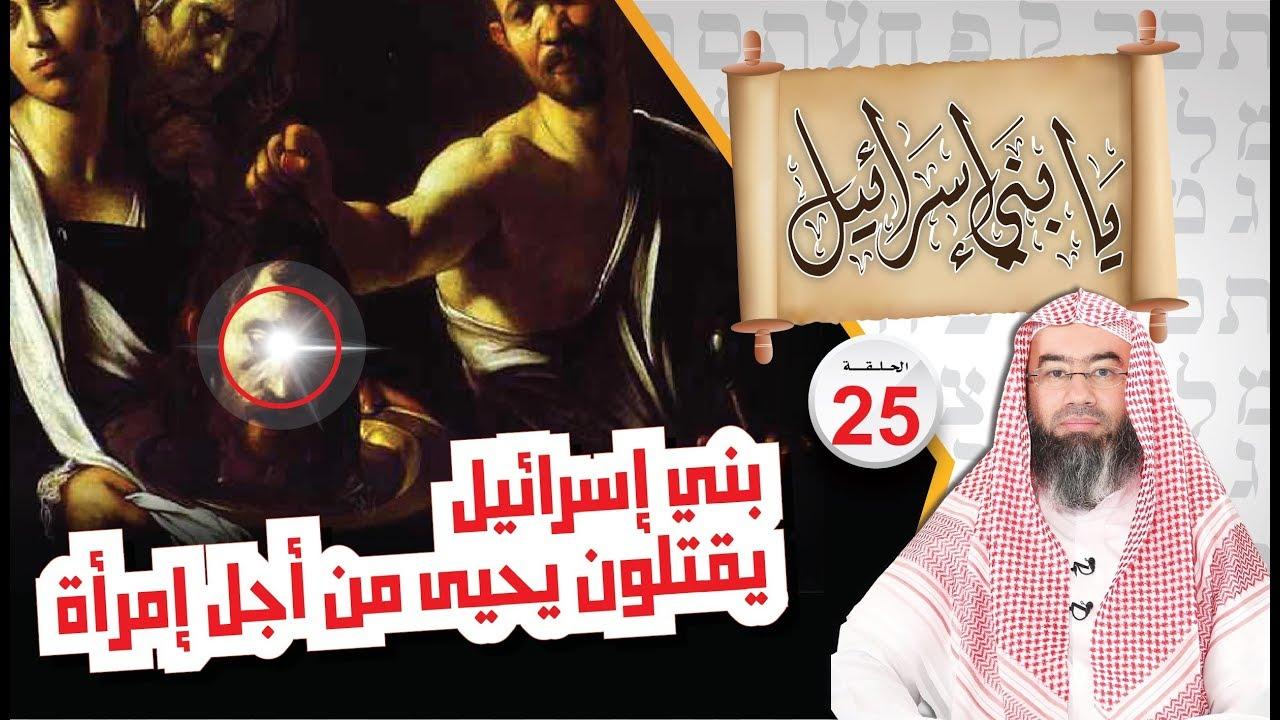بني إسرائيل يقتلون يحيى من أجل امرأة .. نبيل العوضي يابني إسرائيل الحلقة ( 25 )