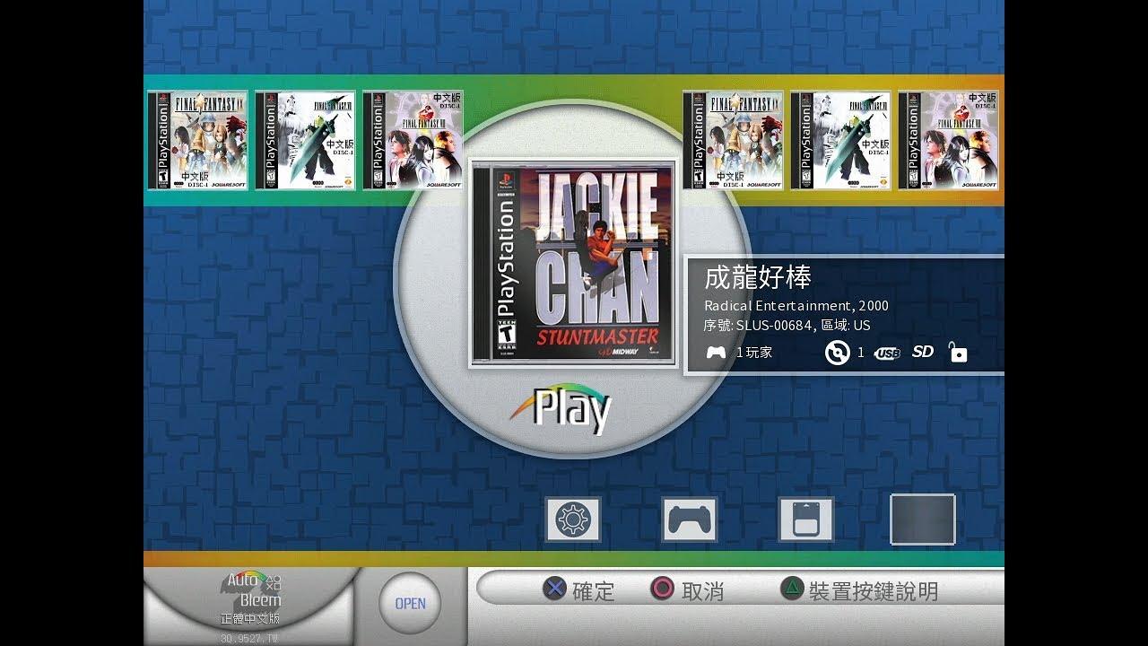 PlayStation Classic Mini正體中文界面AutoBleem破解教學