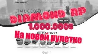 Diamond RP - Рулетка на сайте - Как cтать миллионером