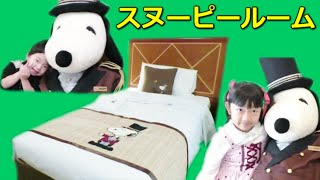 Repeat youtube video ★Snoopy Room in Osaka★帝国ホテル大阪「スヌーピールーム」に泊まったよ!★