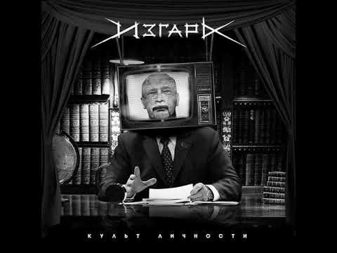 MetalRus.ru (Thrash Metal / Hardcore). ИЗГАРЬ — «Культ личности» (2019) [Full Album]