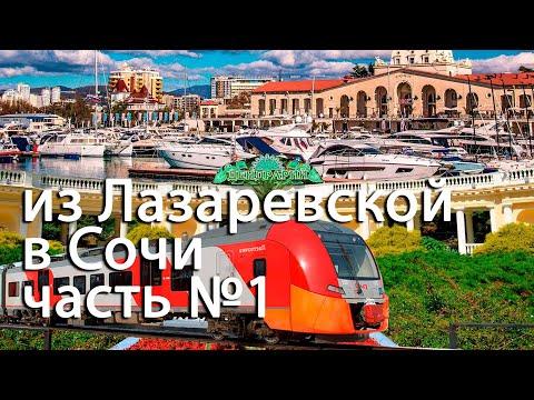 из Лазаревской 2019 на Ласточке, прогулка по Сочи в 360VR. Часть 1