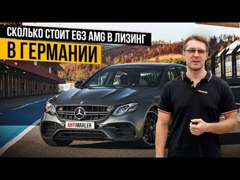 Сколько стоит взять Mercedes E63 AMG в лизинг в Германии?