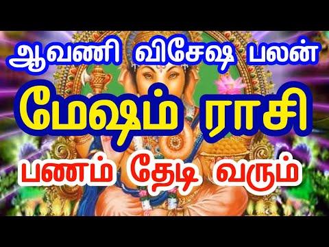 மேஷம் ஆவணி மாத விசேஷ பலன்கள். Mesha Rasi Avani Matha Rasi Palan In tamil