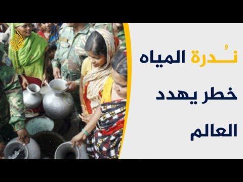 الأمم المتحدة: مليارا إنسان سيعانون من ندرة المياه  - 18:54-2019 / 6 / 17