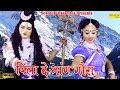 पिलादे भांग गौरा री || Gopal Sharma || Bhole Baba Ke Hit Bhajan