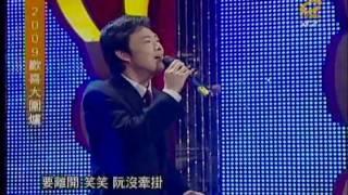 2009《歡喜大圍爐》-費玉清(2)