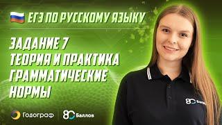 ЕГЭ по Русскому языку 2020. Задание 7. Теория и практика. Грамматические нормы