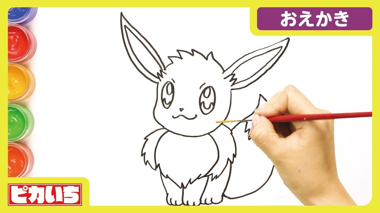 ポケモンの イーブイ を全力でお絵かきしてみた イラストメイキング ピカいちおえかき Youtube