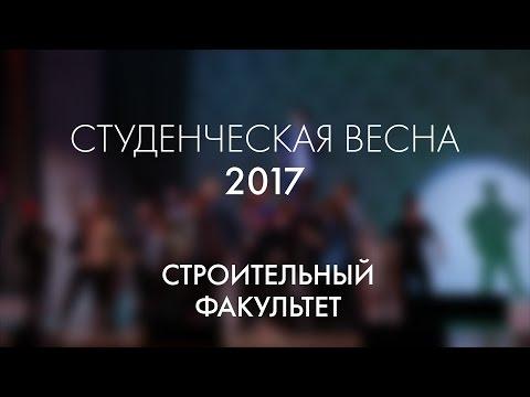 Студенческая весна УлГТУ 2017 - Строительный факультет