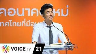 the-daily-dose-ในการเมืองไทย-เอะอะอะไรก็ยุบพรรคเเทนที่ได้ทำงาน