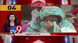 Ooru Vada 50 || Speed News || 19-11- 2018 - TV9