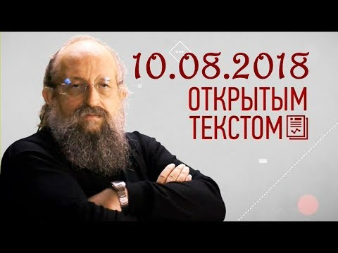 Анатолий Вассерман - Открытым текстом 10.08.2018